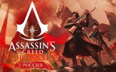 Assassins Creed Chronicles Россия (UB_1324)