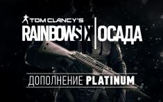 Tom Clancys Rainbow Six Осада - Platinum DLC (UB_1390)