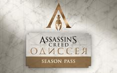 Assassin's Creed Одиссея Season Pass (UB_4953)