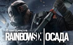 Tom Clancy's Rainbow Six Осада - Standard Edition (Year 4) (UB_5343)